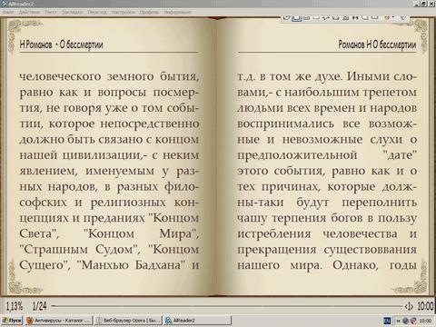 java читалки текстовых файлов:
